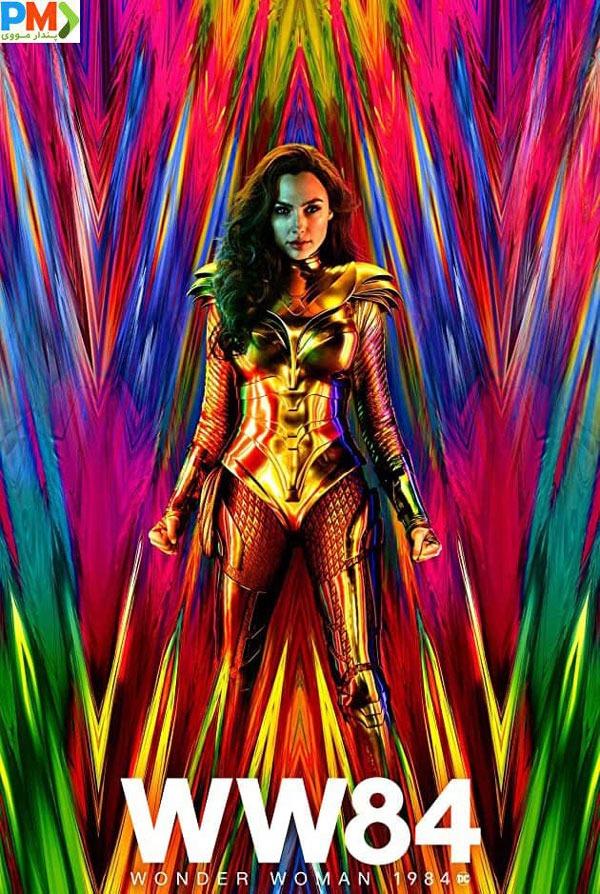 دانلود فیلم زن شگفت انگیز Wonder Woman 1984 با لینک مستقیم