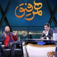 دانلود قسمت هفتم برنامه همرفیق با حضور مهران احمدی | قسمت 7 برنامه همرفیق