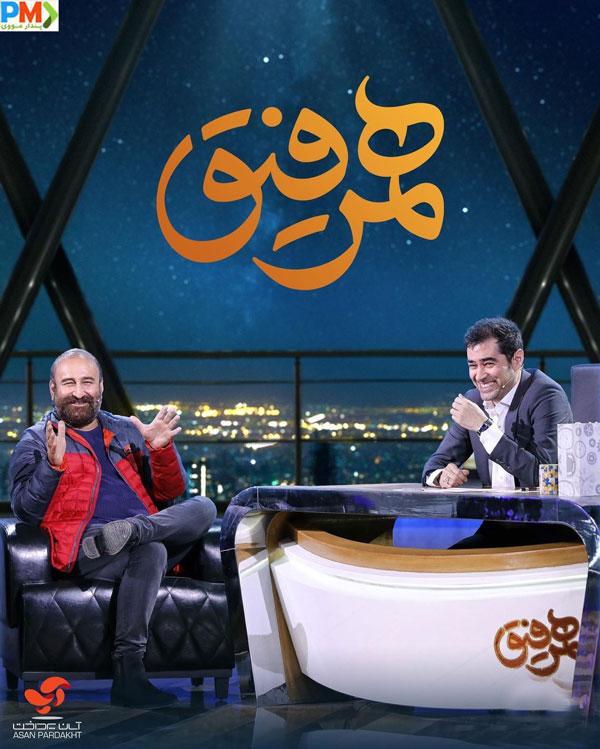 قسمت هفتم همرفیق با حضور مهران احمدی و برزو نیک نژاد با لینک مستقیم