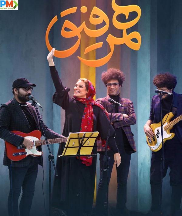 دانلود قسمت هشتم برنامه همرفیق با حضور شبنم مقدمی و مریم شیرازی