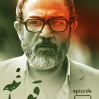 دانلود قسمت 10 سریال قورباغه | قسمت دهم (10) سریال قورباغه