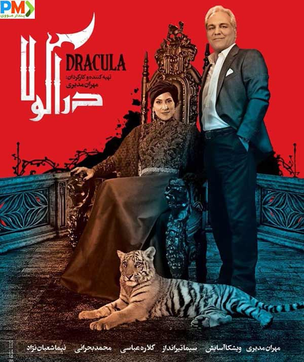 دانلود قسمت پنجم سریال دراکولا | قسمت پنجم (5) سریال دراکولا (هیولا 2)