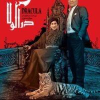 دانلود قسمت ششم سریال دراکولا | قسمت ششم (6) سریال دراکولا (هیولا 2)