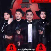 دانلود فینال شب های مافیا 2 قسمت 2 | قسمت دوم فینال چهارم شب های مافیا