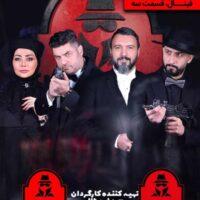 دانلود فینال شب های مافیا 2 قسمت 3 | قسمت سوم فصل چهارم فینال شب های مافیا