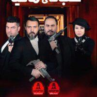 دانلود قسمت اول فینال فینالیست ها  شب های مافیا 2 | قسمت 1 فصل 5 شب های مافیا
