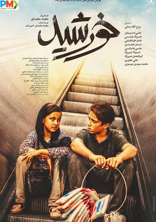 دانلود فیلم خورشید به کارگردانی مجید مجیدی