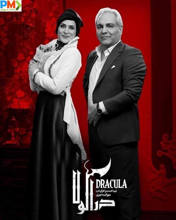 دانلود قسمت چهاردهم 14 سریال دراکولا
