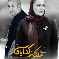 دانلود قسمت 24 سریال ملکه گدایان ❤️  قسمت پنجم فصل دوم سریال ملکه گدایان