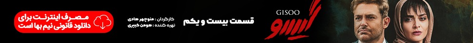 دانلود قسمت 21 سریال گیسو