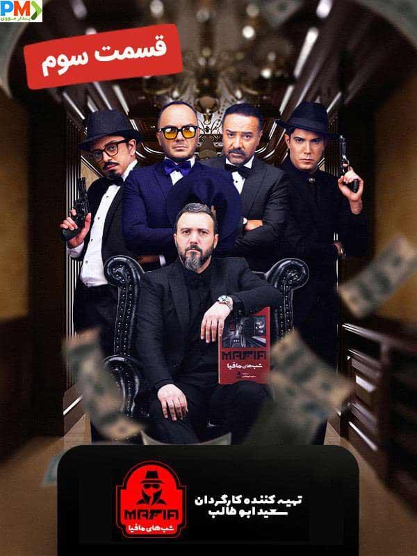 دانلود شب های مافیا 3 فصل 1 قسمت 3 با کیفیت 1080p Full HD