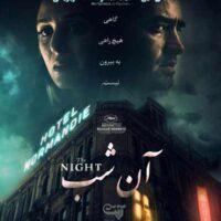 دانلود فیلم آن شب با لینک مستقیم و کیفیت عالی   فیلم سینمایی آن شب
