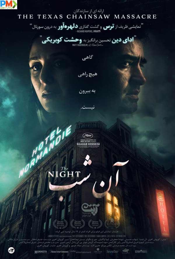 دانلود فیلم آن شب