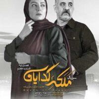 دانلود قسمت 26 سریال ملکه گدایان ❤️  قسمت هفتم فصل دوم سریال ملکه گدایان