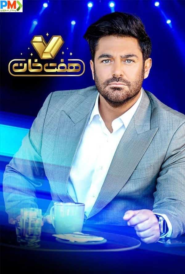 دانلود مسابقه هفت خان قسمت بیست و سوم 23 با کیفیت 1080p Full HD