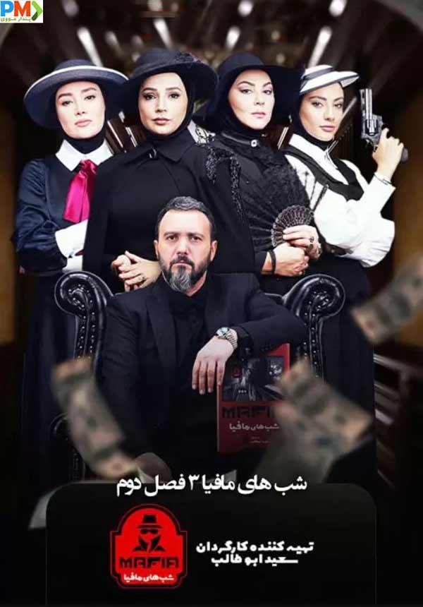دانلود شب های مافیا 3 فصل دوم قسمت 1
