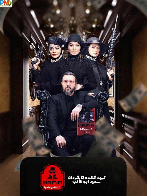دانلود شب های مافیا 3 فصل دوم قسمت 3