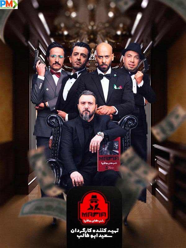 دانلود شب های مافیا 3 فصل سوم قسمت 3