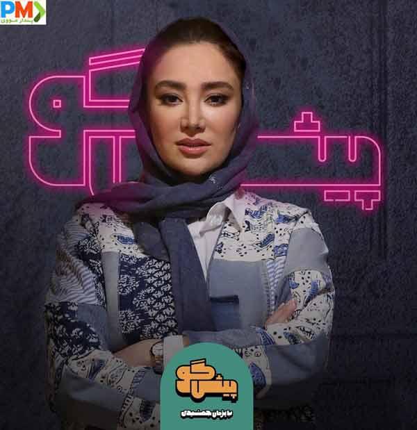 دانلود قسمت 18 پیشگو با بهاره افشاری