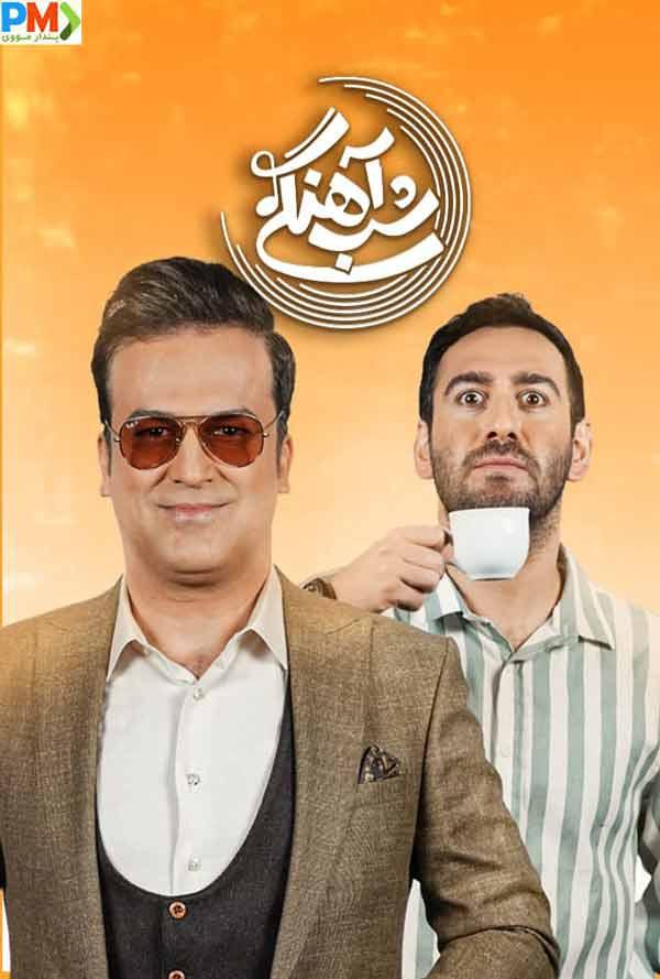 دانلود قسمت 25 شب آهنگی با حضور نیما شعبان نژاد